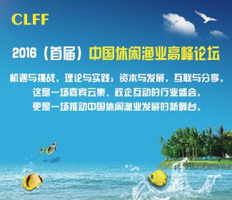 中国休闲渔业高峰论坛邀请函